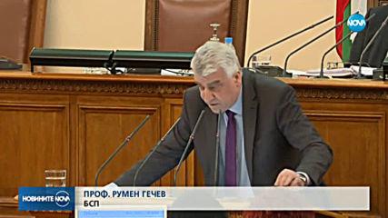 Депутатите приеха изводите на комисията за атаката на НАП