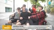Българска група – на финала на световното по танци в Южна Корея