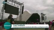 Отмениха най-големия музикален фестивал на открито в света