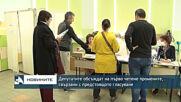 Депутатите обсъждат на първо четене промените, свързани с предстоящото гласуване