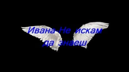 Ивана - Не Искам Да Знаеш Балада)