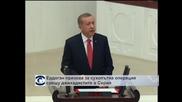"""Ердоган поиска сухопътна операция срещу """"Ислямска държава"""""""