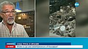 Каква е причината за земетресението в Италия?