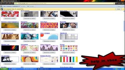 Как да сменим темата на Google Chrome *високо качество*