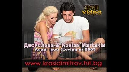 Десислава и Kостас Mартакис Agapi mou (loving u)
