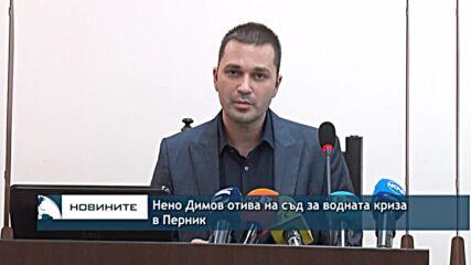 Нено Димов отива на съд за водната криза в Перник
