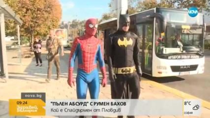 """""""ПЪЛЕН АБСУРД"""": Кой е Спайдърмен от Пловдив?"""