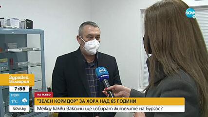 """Зелен коридор"" за хора над 65 години в Бургас"
