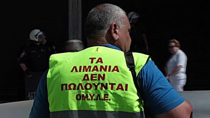 Greece: Dock workers rally in Athens over port privatisation
