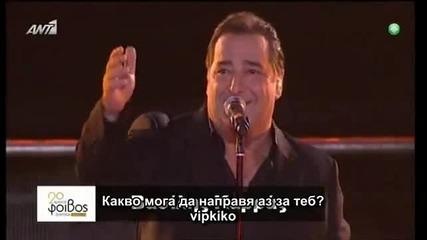 Превод * Василис Карас * 2012 -2013