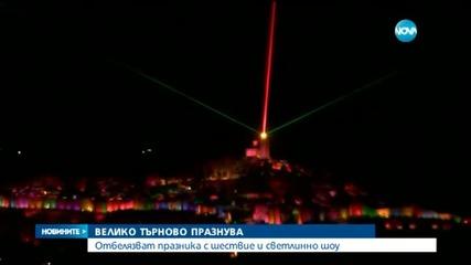 Велико Търново празнува с шествие и светлинно шоу