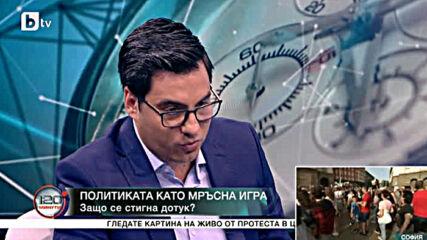 Проф. Димитър Луджев- Доган съвсем нагло демонстрира че държавата е негова бащиния - btv