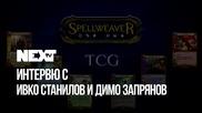 NEXTTV 041: Гости: Ивко Станилов и Димо Запрянов