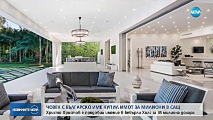 Човек с българско име купил имот за милиони в САЩ