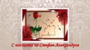 Фея ... (с поезията на Стефан Александров) ... ...