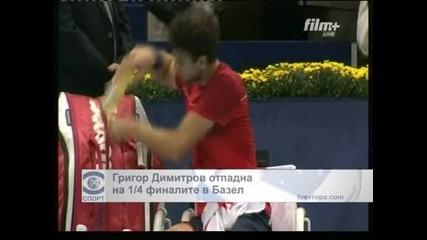 Григор Димитров отпадна на четвъртфиналите в Базел