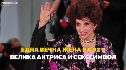 Една вечна жена на 92 - велика актриса и сексимвол