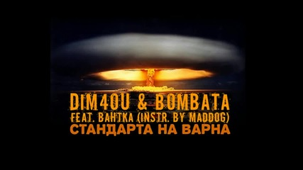 Dim4ou & Bombata - Стандарта на Варна (feat. Вантка)
