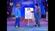 Комиците - Цигани учат азбука