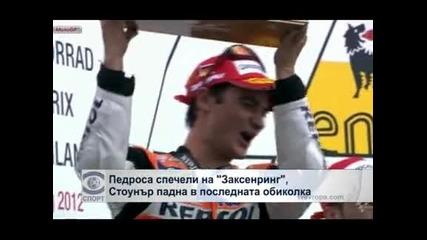"""Педроса спечели на """"Заксенринг"""", Стоунър падна в последната обиколка"""