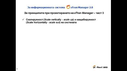 Fleet management Bi - система за ефективно управление на автопарк etran Manager 2.0