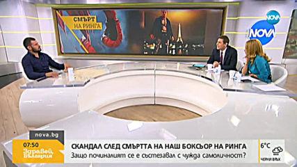 Защо починалият в Албания български боксьор се е състезавал с чуждо име?