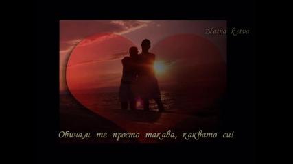 Нищо няма да промени любовта ми - с превод