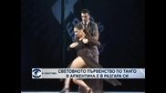 В обектива: Световно първенство по танго в Аржентина