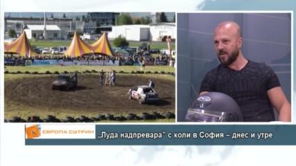 """""""Луда надпревара"""" с коли в София - днес и утре"""