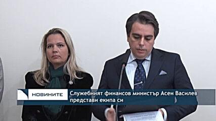 Служебният финансов министър Асен Василев представи екипа си
