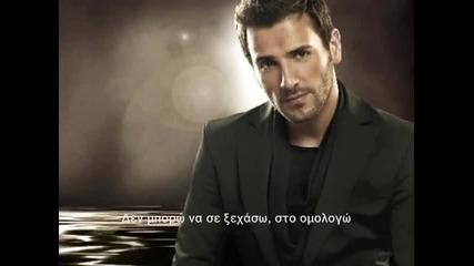 Nikos Vertis - Аз не мога да забравя [480p]