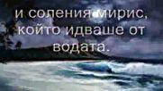 Ищар - Ishtar - Horchat (превод) Евкалиптова Гора Vbox7