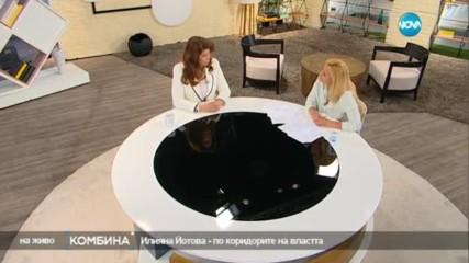 Илияна Йотова: Държавата се изтегли от гетата