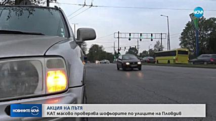 КАТ с акция в Пловдив