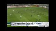"""""""Интер"""" загуби от """"Парма"""" с 0:1 и остана на 4 точки от """"Ювентус"""""""
