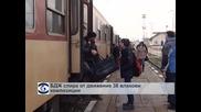 БДЖ спират от движение 38 влакови композиции