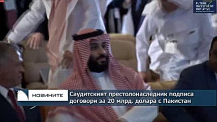 Саудитският престолонаследник подписа договори за 20 млрд. с Пакистан