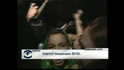 2010 година по света