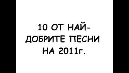 10 от Най - Добрите Песни за Изминалата 2011г