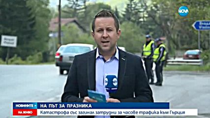 Трафик и смърт на пътя за Гърция на Гергьовден