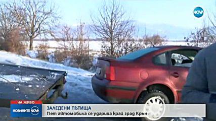 ВЕРИЖЕН СБЛЪСЪК: Пет коли се удариха край Крън