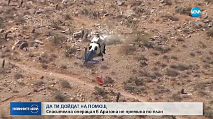 Спасителна операция в Аризона излезе от контрол
