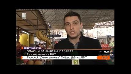 Опасни Банани
