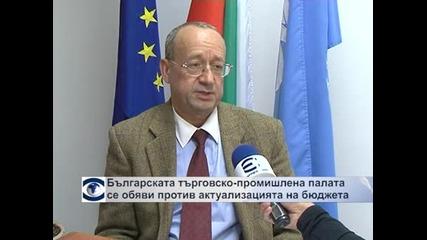 Българската търговско-промишлена палата се обяви против актуализацията на бюджета