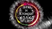 Зипо и Слаш-Колко (2015)