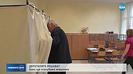 Депутатите решават дали ще гласуваме машинно