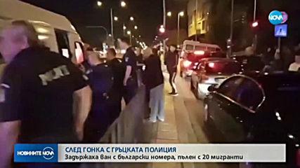 След зрелищна гонка: Задържаха български бус с мигранти в Гърция