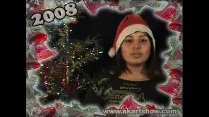 Весели Празници - Шкартшоу