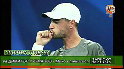 Тенисистът Димитър Кузманов - Мико в студиото на Потв