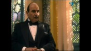 Случаите на Поаро / Среща със смъртта 2 - Сериал Бг Аудио